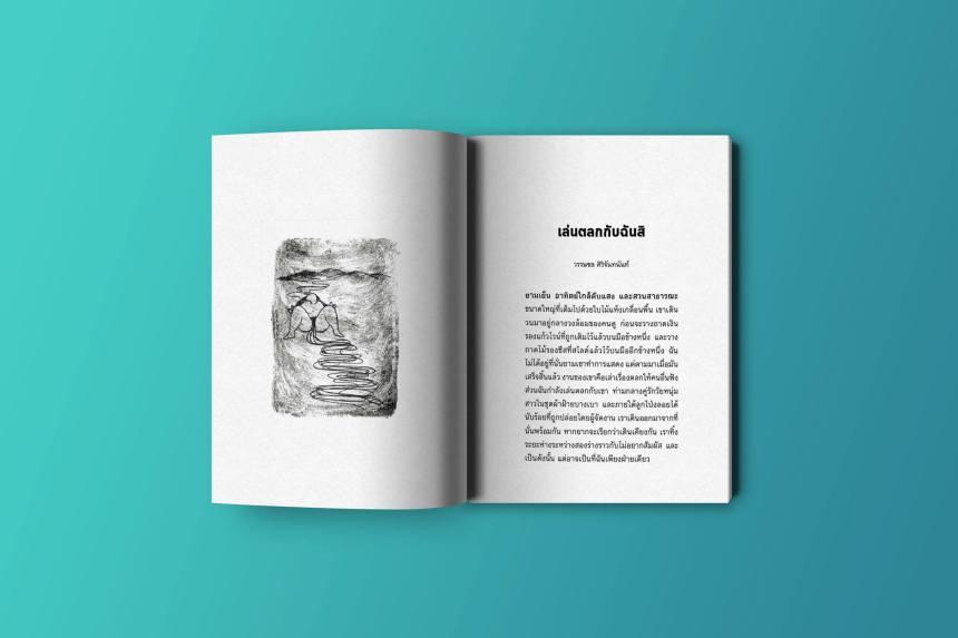 illustration for Wassachol Sirichanthanun_s short story