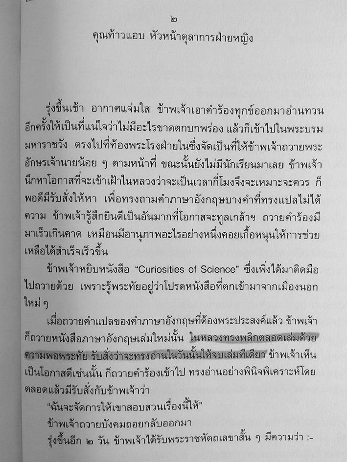 khun thow app2 copyre