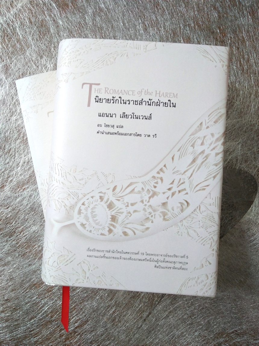 the romance of the harem book_thai version_Yodchat Bupasiri_collagecanto4