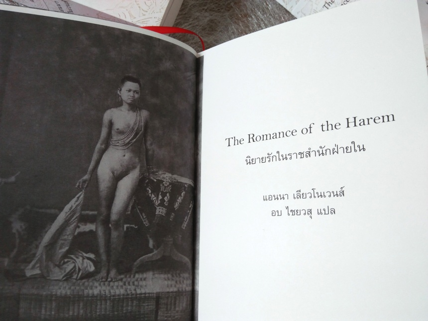 the romance of the harem book_thai version_Yodchat Bupasiri_collagecanto7