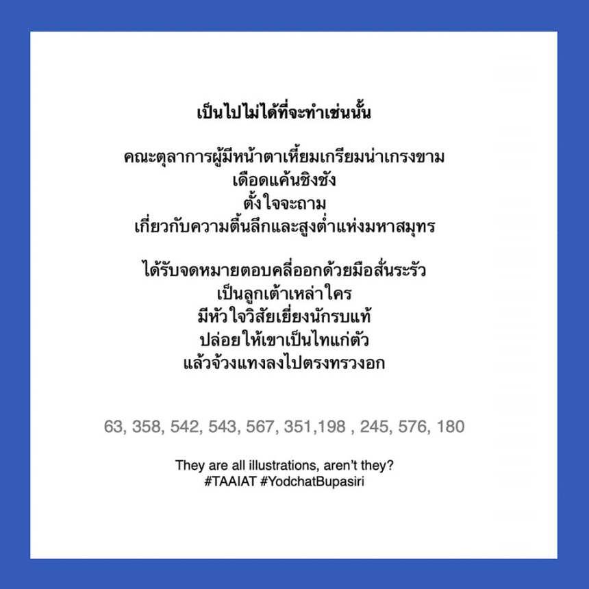 TAAIAT_YodchatTinyline_YodchatBupasiri2